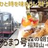 優雅な朝食を味わえる豪華レストラン列車「丹後くろまつ号」で天橋立へ!【2020-09京都12】