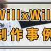 【WillxWill】飲食店やアーティストとのコラボ・アイテムや制作事例をご紹介。