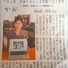 【メディア掲載情報 /vol.2】南日本新聞「かお」欄に掲載されました!