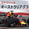 【2019 F1】第1戦オーストラリアGP スケジュール