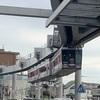 ポタポタ 駅メモプレイ~めしやっちゃん