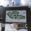 【冬キャンプ】定山渓自然の村へ冬キャンプへ行ってきました