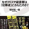 第78回 ライブ配信 八重洲・イブニング・ラボ