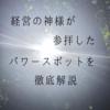 【経営の神様が参拝したパワースポット】「椿大神社」を徹底解説
