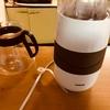 イワタニ サイレントミルサーで赤ちゃんを起こさずコーヒー豆が挽ける