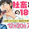 「社畜と少女の1800日」12/20(金)連載スタート‼