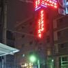 サウナホテル ニュー大泉  稲荷町店<男性専用>|湯活レポート(サウナ編)vol44