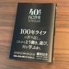 「40代の自己啓発」網屋信介