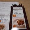 仁丹の食養生カレー