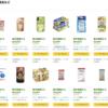 Amazonパントリー、サービス終了を前に投げ売り 70%多数クーポン祭りなど在庫処分セール