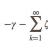 ディガンマ関数とリーマンゼータ