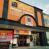 快活CLUB沼津店が国一沿いにオープン。ブース全席オートロックの完全個室になってました。