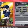 【ファミスタクライマックス】 虹 金 衣笠祥雄 選手データ 最終能力 名球会