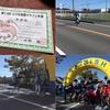 【速報】えびな健康マラソン
