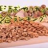 妊活のおやつ?ナッツでしょ!おすすめナッツランキング!効果的に栄養を摂取する方法はミランダカーもお気に入り