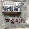 福井の鯖寿司をお土産にどうぞ!道の駅 熊川宿に寄ってみました!