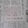 【全国初】埼玉県深谷市がふるさと納税の返礼品に「電子ポイント」を導入。地域経済の活性化へ