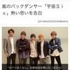 日刊スポーツネットニュース 2019.2.25