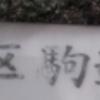【文京区】駒込東片町