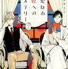 「親愛なるA嬢へのミステリー」2巻の感想