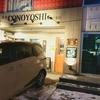 洋食コノヨシ 南12条店 / 札幌市中央区南12条西10丁目