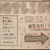 HOTLINE2016 Vol.8 店ライブオーディション 終了いたしました!