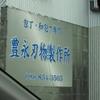 一人旅14回目(19県目) 高知 豊永刃物製作所、イオンラウンジ、帽子パン