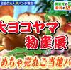 初夏のめちゃ売れ!ご当地パン(ヒルナンデス2016/06/16)
