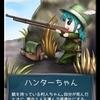 【32戦目/ハンター】初夜トン
