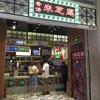 おいしいジーダンザイを求めて②香港ミルクティー&スイーツのお店、米芝蓮