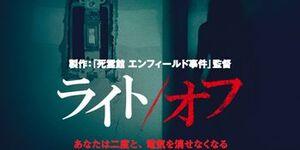 【ライト/オフ】ホラー映画の感想:電気を消したら終わり、電気オン/オフコンテンツ