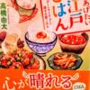 トマトスープごはんがとても気になり食べてみたい「作ってあげたい小江戸ごはん2」 #感想 #読了 ( @mayumayu537411 さん )