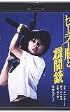 意外性の連続:『セーラー服と機関銃』 相米慎二監督 1981年