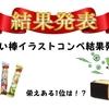 【XP】うまい棒コンペ結果発表!!応募総数65作品!!はたして投票結果は!?【XPラジオ】