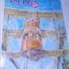 山田太一の薦める本(1996・1998)