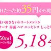 【ちょびリッチ】ラサーナ海藻ヘアエッセンス 10,368pt 実質無料!
