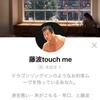 わたしはtouch me.