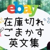 eBay 在庫切れの対処法 ~バイヤー都合でキャンセルする~ イーベイ輸出