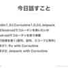 Androidと非同期処理 とCoroutine1.0.0