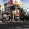 札幌に移住したい。