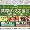 第9回応援団発表会_テレビ放送広告