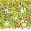 『蜜蜂と遠雷』ピアノ全集[完全盤](Sony Music)