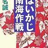 「ぱいかじ南海作戦」椎名誠