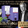 仏ベスト・ソムリエ厳選ワインがウォーターサーバのように楽しめる BiBoViNoを紹介するにゃ