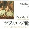 ラファエル前派の軌跡~萩尾望都