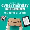 Amazon Cyber Monday(アマゾンサイバーマンデー)あなたは何を買いますか?