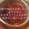 *.乾癬やPMSを改善したい方におすすめ◎紅花茶ってどんなお茶?効能など紹介します.*