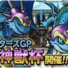 【DQMSL】マスターズGP「第2回神獣杯」開催!スケジュールまとめ