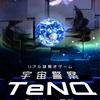 宇宙ミュージアムでのリアル謎解きゲーム!『宇宙警察TenQ』の感想