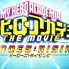 12月20日公開予定!「僕のヒーローアカデミア THE MOVIE ヒーローズ:ライジング」が面白そう!